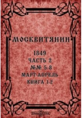 Москвитянин: журнал. 1849. Книга 1-2, №№ 5-8. Март-апрель, Ч. 2