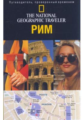 Рим. The National Geographic Traveler : Путеводитель