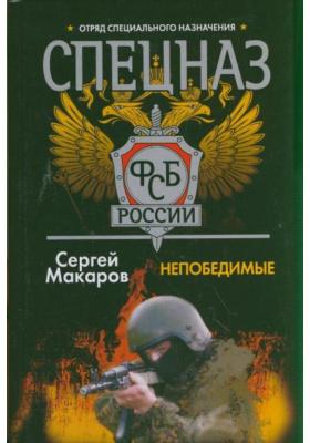 Спецназ ФСБ России. Непобедимые : Роман