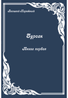 Бурсак. Книга первая