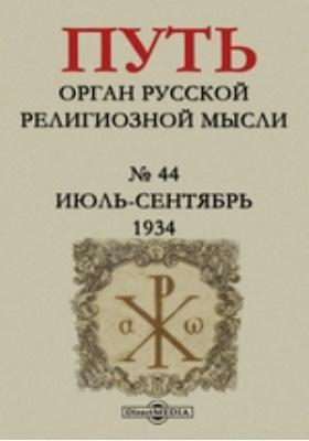 Путь. Орган русской религиозной мысли: журнал. 1934. № 44, Июль-Сентябрь