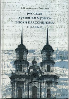 Русская духовная музыка в эпоху классицизма (1765-1825)