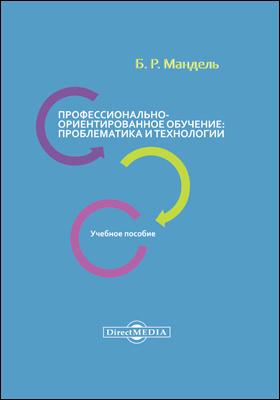 Профессионально-ориентированное обучение : проблематика и технологии: учебное пособие для обучающихся в магистратуре