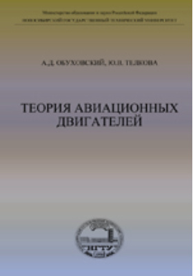 Теория авиационных двигателей: учебное пособие