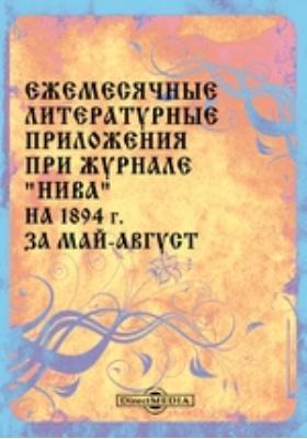 """Ежемесячные литературные приложения при журнале """"Нива"""" на 1894 г. за май-август: журнал. 1894"""