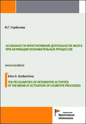 Особенности интегративной деятельности мозга при активации познавательных процессов = The peculiarities of integrative activities of the brain at activation of cognitive processes: монография