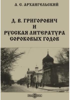 Д. В. Григорович и русская литература сороковых годов