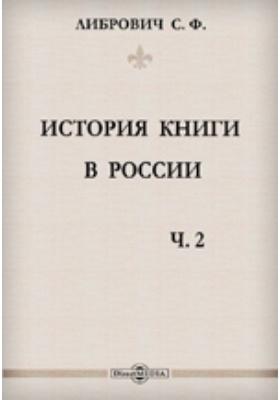 История книги в России, Ч. 2. С начала XVIII столетия и до конца царствования императора Павла I