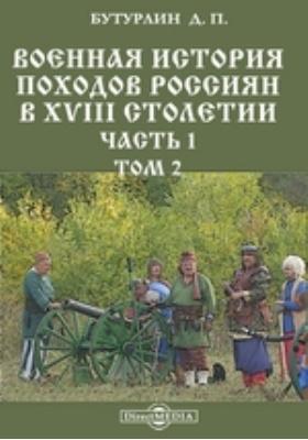 Военная история походов россиян в XVIII столетии, Ч. 1, Т. 2