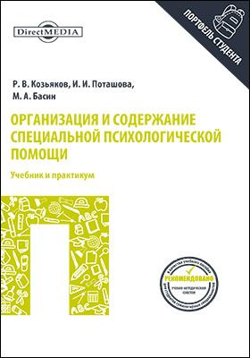 Организация и содержание специальной психологической помощи : учебник и практикум
