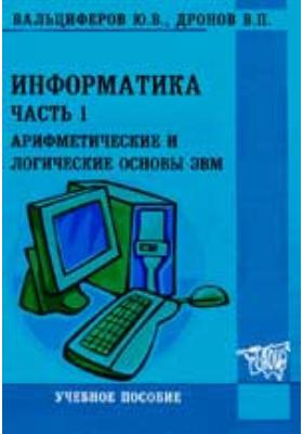 Информатика: учебное пособие, Ч. 1. Арифметические и логические основы ЭВМ