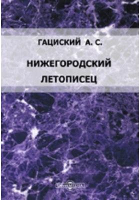 Нижегородский летописец: научно-популярное издание