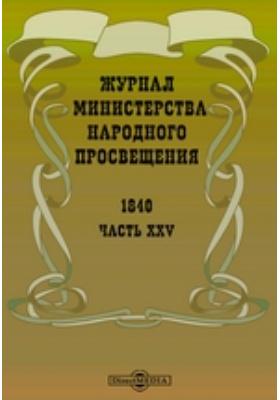 Журнал Министерства Народного Просвещения: журнал. 1840, Ч. 25