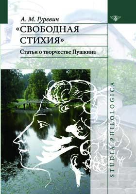 «Свободная стихия» : статьи о творчестве Пушкина