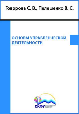 Основы управленческой деятельности: учебное пособие
