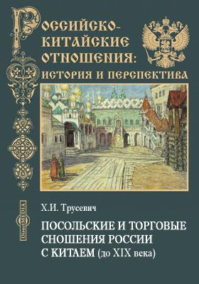 Посольские и торговые сношения России с Китаем (до XIX века)