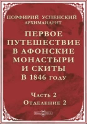 Первое путешествие в Афонские монастыри и скиты в 1846 году: духовно-просветительское издание, Ч. 2. Отдедение 2