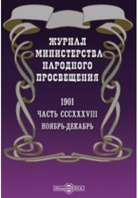 Журнал Министерства Народного Просвещения. 1901. Ноябрь-декабрь, Ч. 338