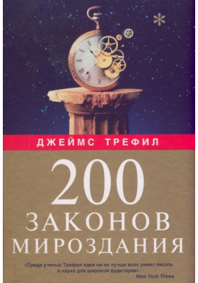 200 законов мироздания = Cassels's Laws of Nature: An A-Z of Laws and Principles Governing the Working of Our Universe