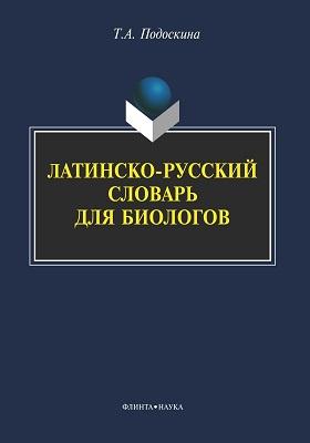 Латинско-русский словарь для биологов: словари