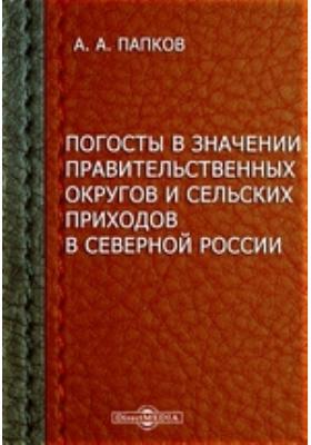 Погосты в значении правительственных округов и сельских приходов в Северной России