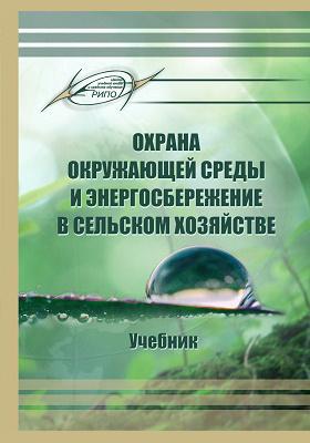 Охрана окружающей среды и энергосбережение в сельском хозяйстве: учебник