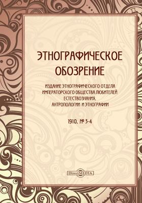 Этнографическое обозрение: журнал. 1910. Кн. 86-87, № 3-4