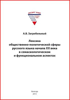 Лексика общественно-политической сферы русского языка начала ХХ века в семасиологическом и функциональном аспектах