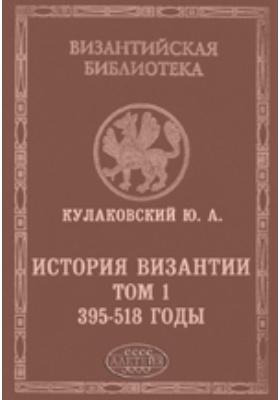 История Византии. Т. 1. 395-518 годы