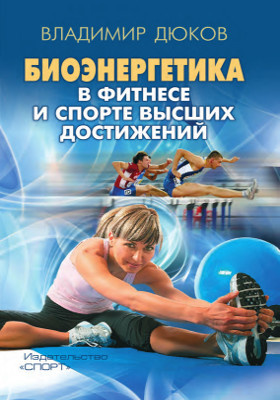 Биоэнергетика в фитнесе и спорте высших достижений: научно-популярное издание