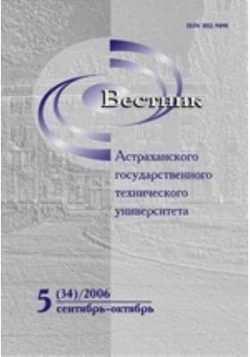 Вестник Астраханского Государственного Технического Университета: журнал. 2006. № 5(34)