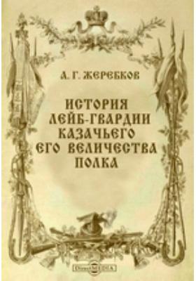 ИсторияЛейб-гвардииКазачьегоеговеличества полка