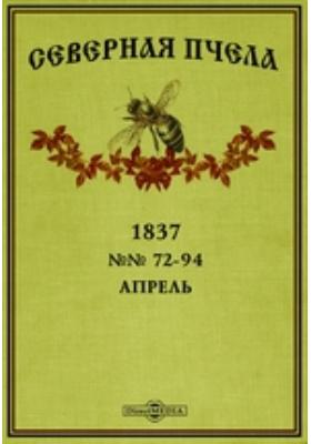 Северная пчела. 1837. №№ 72-94, Апрель