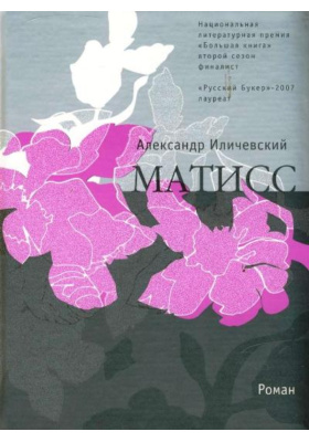 Матисс : Роман