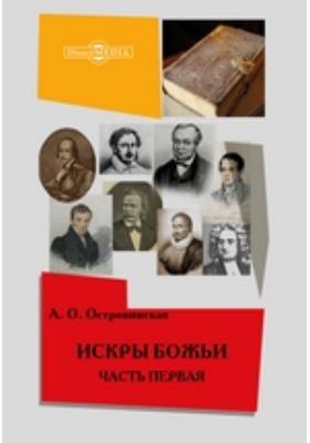 Искры Божьи : биографические очерки: публицистика : в 2 частях, Ч. 1