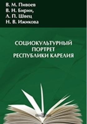 Социокультурный портрет Республики Карелия. По результатам социологического исследования: коллективная монография