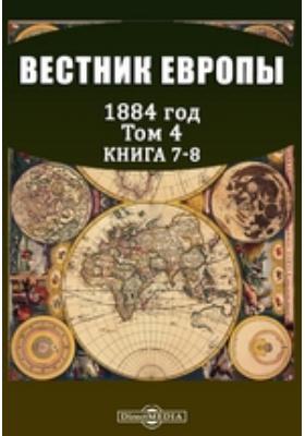 Вестник Европы. 1884. Т. 4, Книга 7-8, Июль-август