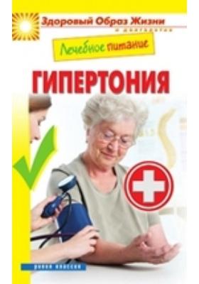 Лечебное питание. Гипертония: научно-популярное издание