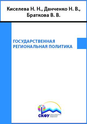 Государственная региональная политика: учебное пособие