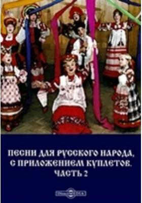 Песни для русского народа, с приложением куплетов: художественная литература, Ч. 2