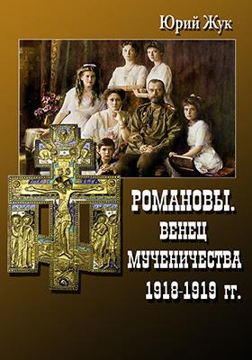 Романовы. Венец мученичества : воспоминания: документально-художественная литература