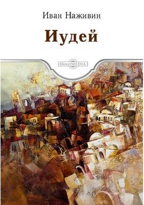 Иудей: художественная литература