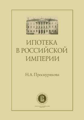 Ипотека в Российской империи: монография