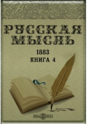 Русская мысль: журнал. 1883. Книга 4