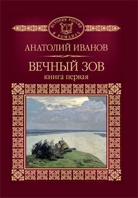 Т. 86. Вечный зов: роман : в 2 кн. Кн. 1