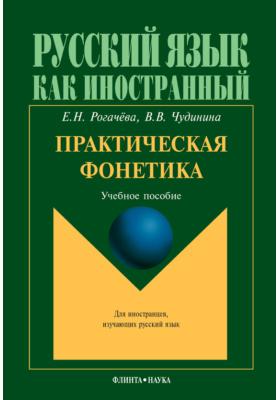 Практическая фонетика: элементарный уровень владения языком. Учебное пособие