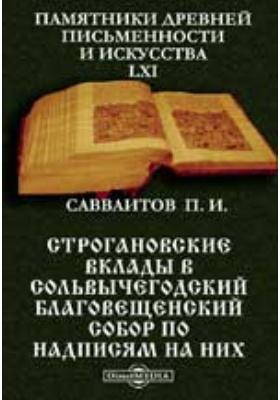 Памятники древней письменности и искусства. 61. Строгановские вклады в Сольвычегодский Благовещенский собор по надписям на них