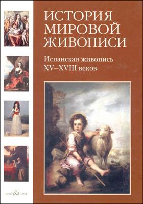 История мировой живописи. Т. 12. Испанская живопись XV- XVIII веков