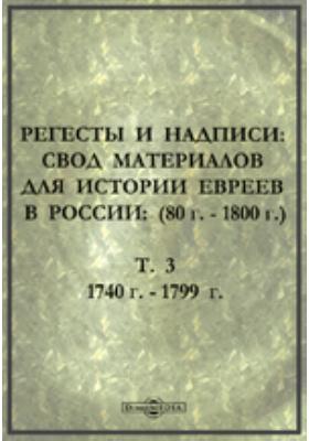 Регесты и надписи: Свод материалов для истории евреев в России: (80 г. - 1800 г.) - 1799 г. Т. 3. 1740 г