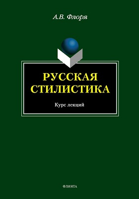 Русская стилистика: курс лекций